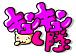 妄想戦隊!キュンキュンし隊☆