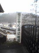 松涛幼稚園