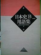 「日本史用語集」友の会