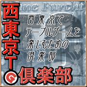 西東京TG倶楽部