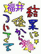 福井県民剣道\(^^)/