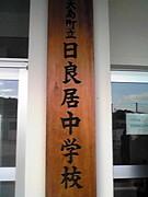 日良居中学校1999年卒業生