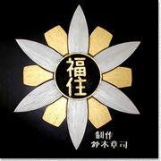 札幌市立 福住小学校