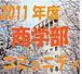 2011年度 関西大学商学部