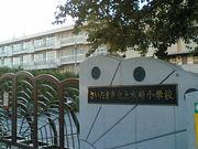 浦和市立上木崎小学校
