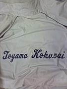 富山国際大学付属高校テニス部