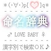 (・∀・p[命名辞典]q⌒★