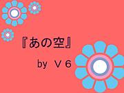 『あの空』 V6