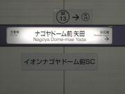 ナゴヤドーム前 やだっ!!