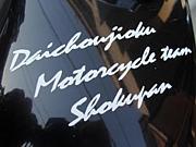 D M C T Shokupan