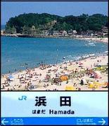 島根県浜田市とゆかいな石見人