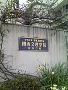 関西文理学院2009年卒