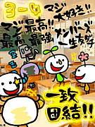 ★3年4組 松村先生★