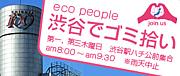 eco people 渋谷ゴミ拾い