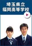 埼玉県立福岡高校