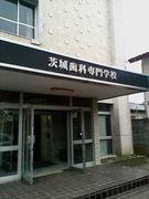 茨城歯科専門学校36期生