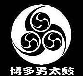 ∴博多男太鼓∴