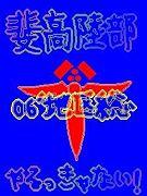 斐陸 2004〜2006