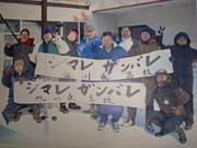 2008年度卒 旭川東高校