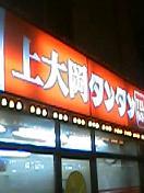 上大岡タンタン