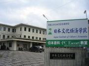 日本文化経済学院同窓会