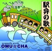 アカペラグループ OMU☆CHA