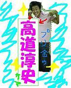 プリ金☆高道淳史