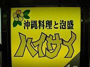ハイサイ 〜西武新宿〜