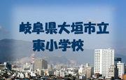 岐阜県大垣市立東小学校