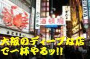 大阪のディープな店で一杯やるッ
