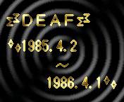 DEAF限定 1985.4.2〜1986.4.1生