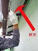 大江戸塗装職人