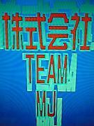 株式会社『Team MJ』