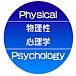 物理性心理学サークル
