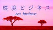 環境ビジネス情報局