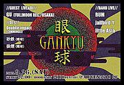 GANKYU〜眼球〜