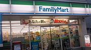 ファミリーマート大雄会前店
