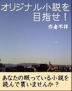 オリジナル小説を目指せ!