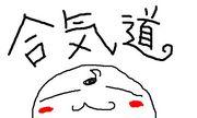勝手に宮連・東連 【合気道】