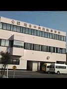 *塩釜中央自動車学校*