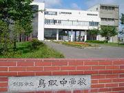 釧路市立鳥取中学校