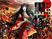 黒塚-KUROZUKA-(アニメ)