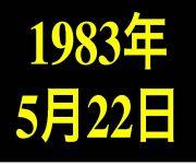 1983年5月22日生まれ