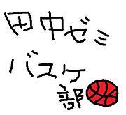 田中ゼミ バスケ部