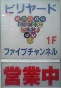 ★ダーツ&ビリヤード★5ch岡山