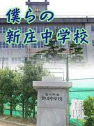 集まれ!!富山市立新庄中学校