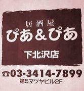 下北沢 ぴあ&ぴあ