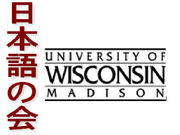 UW-Madison日本語の会