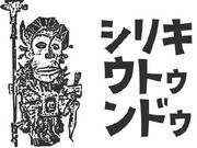 シィ〜リキウットゥンDO〜(?∀?)