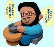 ☆陶芸家ろくろ先生☆